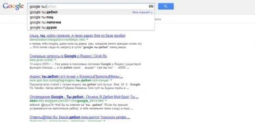 Немецкий суд: Google должен удалить оскорбительные подсказки поиска