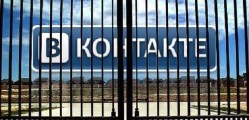 В Украине заблокировали Вконтакте
