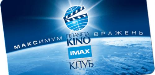 Планета кино Одесса Ситицентр