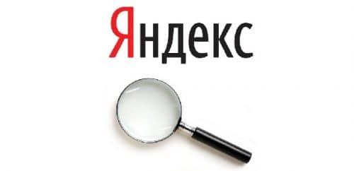 быстрая индексация страница быстророботом Яндекса