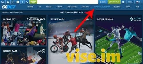 виртуальный спорт в 1хбет