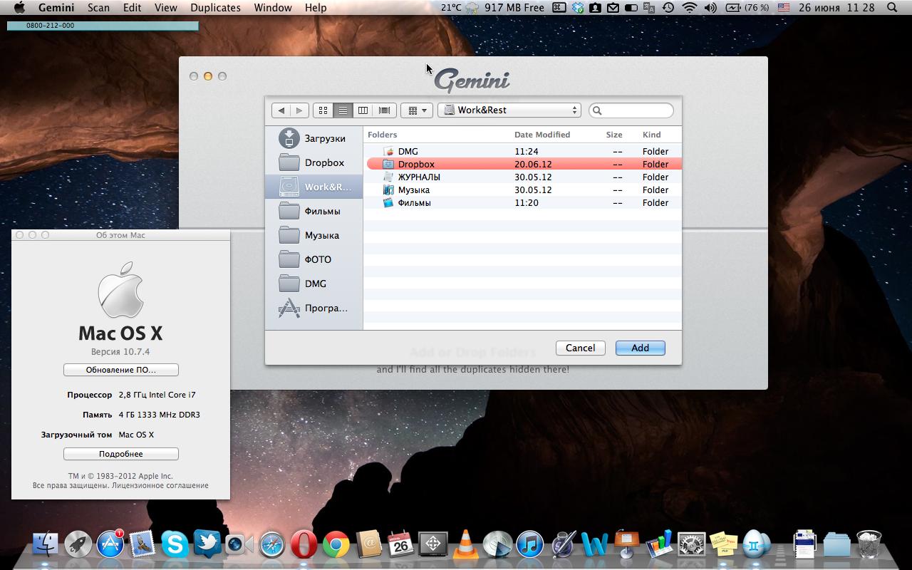 """Сравнение """"поисковиков"""" дубликатов для Mac OS X: Gemini vs Twins"""