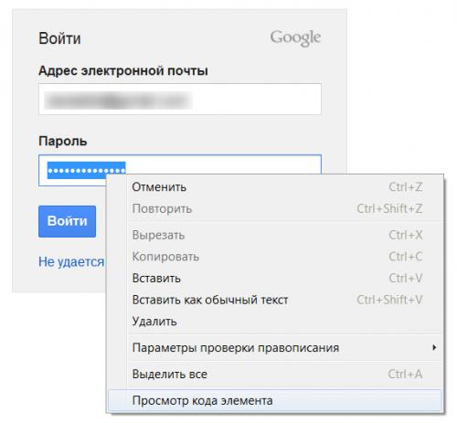 пароль в браузере за звёздочками